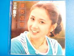 三木聖子 まちぶせ 8co CD