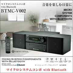 ★CD/USB/FM/Bluetooth対応・マイクロシステムコンポ