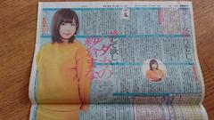 「紗倉まな」217.11.26 日刊スポーツ 1枚