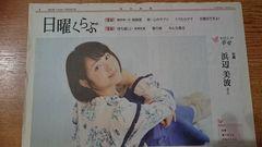 「浜辺美波」2017.7.23 毎日新聞 1枚