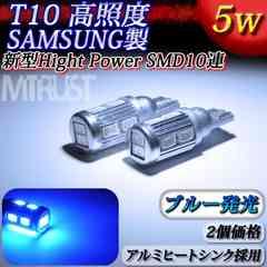 T10 LED サムスン製 ハイパワーSMD 10連 5ワット ブルー青 2個1セット/エムトラ
