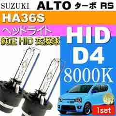 アルト ターボ RS D4C D4S D4R HIDバルブ35W8000K 2本 as60558K