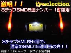 Mオク】ワゴンR/MH44S系/1灯車用ナンバー灯全方位照射型15連ホワイト