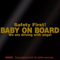 Safety First! BABY ON BOARD ステッカー(金/20cm)安全第一天使