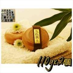 美容石鹸 五色黄土石鹸110g×2個 韓国コスメ