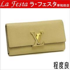 本物程度良◆ヴィトン【人気】トリヨンレザー長財布カプシーヌ箱