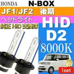 N-BOX D2C D2S D2R HIDバルブ 35W 8000K バーナー 2本 as60468K