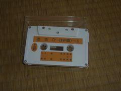 ★新幹線200系車内放送テープ