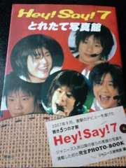 【Hey! Say!7】写真館・Hey! Say! JUMP・知念侑李・山田涼介
