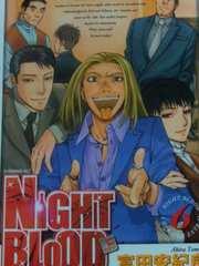 【送料無料】NIGHT BLOOD 全巻完結セット《ホスト本》