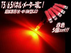 メール便可!T5T6.5/赤色SMDLED/5個set!パネル・メーター球