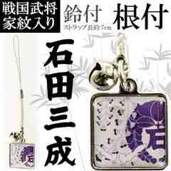 石田三成家紋入りメタルプレート根付ストラップ An102