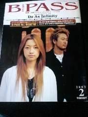 【Do As Infinity】'03 伴都美子
