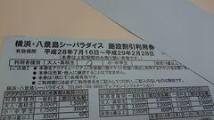 横浜八景島シーパラダイス☆大人最大1650円割引