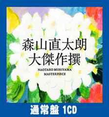 ∴森山直太朗【20426 通常盤CD】大傑作撰★新品未開封