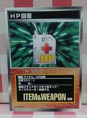 I-31『HP回復』スーパーロボット大戦スクランブルギャザー