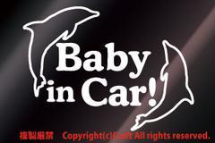 Baby in Car/ステッカー(イルカ)白