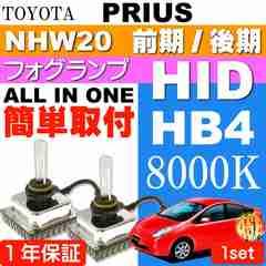 プリウス フォグランプ ASE HIDキット HB4 35W 8000K as90198K