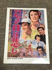 美空ひばり★映画ポスター ポストカード★昭和レトロ絵葉書