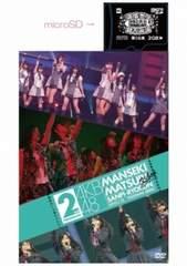AKB48 満席祭り希望 賛否両論 DVD単品 + microSDセット 第2公演