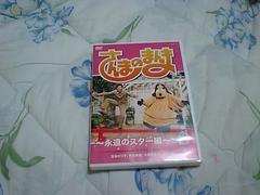 【DVD】さんまのまんま vol.4永遠のスター編