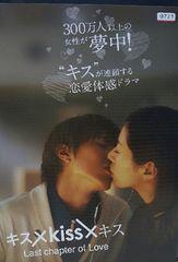 中古DVD キス×Kiss×キス  Last chapter of Love