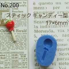 スイーツデコ型◆スティックキャンディー◆ブルーミックス・レジン・粘土