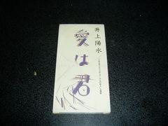 CDS「井上陽水/愛は君~スチュワーデスの恋人主題歌」