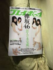 プレーボーイ欅坂46スペシャル