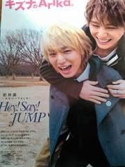 Myojo 2014年4月 Hey!Sey!JUMP 切り抜き
