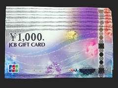 ◆即日発送◆8000円 JCBギフト券カード新柄★各種支払相談可