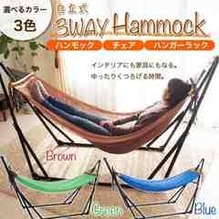 3way ハンモック 新品