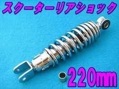 ◆即決!スクーターリアサス220mm/メッキ◆ジョグZ2/ビーノ
