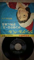 ジングルベル/サンタクロースが町にくる 田代みどりEPレコード