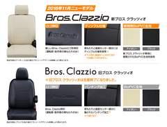 Bros.Clazzioシートカバー N-BOX JF1/JF2 Gグレード H27/2〜