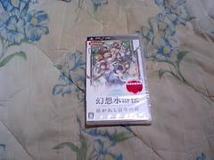 【新品PSP】幻想水滸伝 紡がれし百年の時