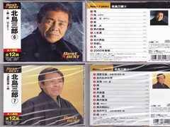 ◆新品CD◆北島三郎◆ 6・7・8・9◆4枚セット 全48曲◆演歌