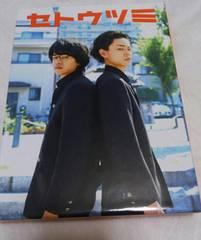 DVD セトウツミ 豪華版 池松壮亮 菅田正暉 中条あやみ