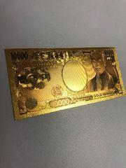 【送料無料】純金箔☆一万円札☆偽物ですよ(・ω・)