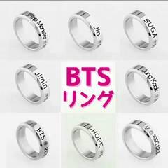 BTS リング・防弾少年団(ぼうだんしょうねんだん)指輪