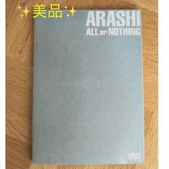 超レア♪俺美品☆ 嵐 廃盤品 DVD★ALL or NOTHING