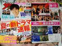 V6『5/16発売TVガイド&TVLIFE&ザ・テレビジョン』13�n切り抜き