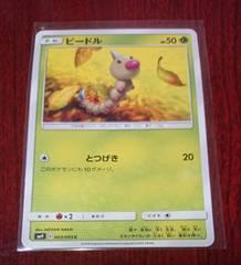ポケモンカード たね ビードル SM9 003/095