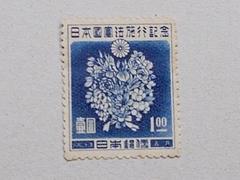 【未使用】1947年 日本国憲法施行記念 1円 1枚