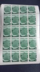 西海国立公園7円切手20枚シート新品未使用品