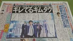 2018.6.22 日刊スポーツ「木村拓哉」�@枚