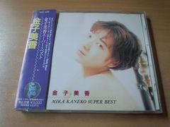 金子美香CD「SUPER BESTスーパー・ベスト」廃盤●