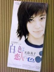 [8cmCDS] 白い色は恋人の色 五島良子 紅茶花伝CMソング