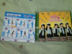CD+DVD 渡り廊下走り隊(AKB48)アッカンベー橋 初回限定盤A