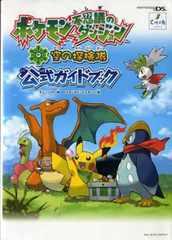 DS ポケモン不思議のダンジョン 空の探検隊 攻略本